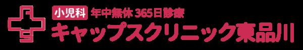 キャップスクリニック東品川 小児科/予防接種/インフル