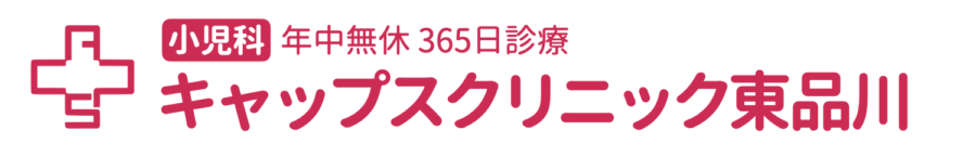 キャップスクリニック東品川 小児科/予防接種/乳児健診