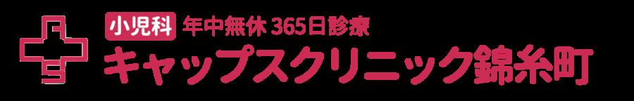 キャップスクリニック錦糸町(小児科) 予防接種/インフルエンザ/PCR検査
