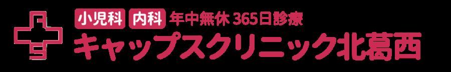 キャップスクリニック北葛西 小児科・内科