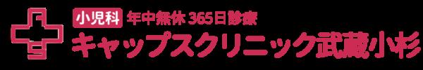 キャップスクリニック武蔵小杉 小児科