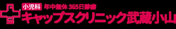 キャップスクリニック武蔵小山 小児科/予防接種/乳幼児健診
