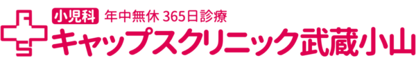 キャップスクリニック武蔵小山 小児科/予防接種/インフル